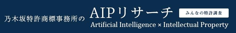 乃木坂特許事務所のAIPリサーチ|みんなの特許調査
