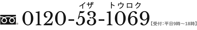 0120-53-1069