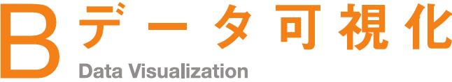 特許分析/データ可視化